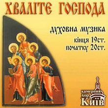 "Chamber Choir ""KIEV"""
